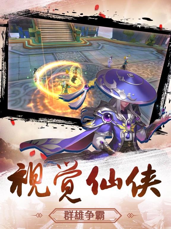 北冥剑仙录-动作武侠修仙手游