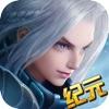荣耀纪元-全3D魔幻MMORPG手游