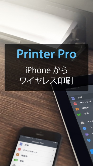 Printer Pro by Readdle screenshot1