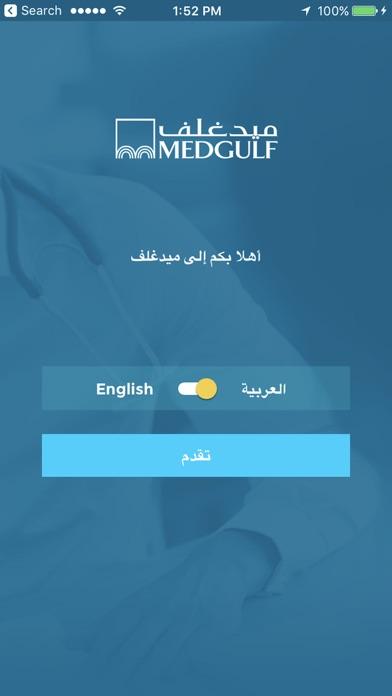 MedGulf App - ميدغلفلقطة شاشة1