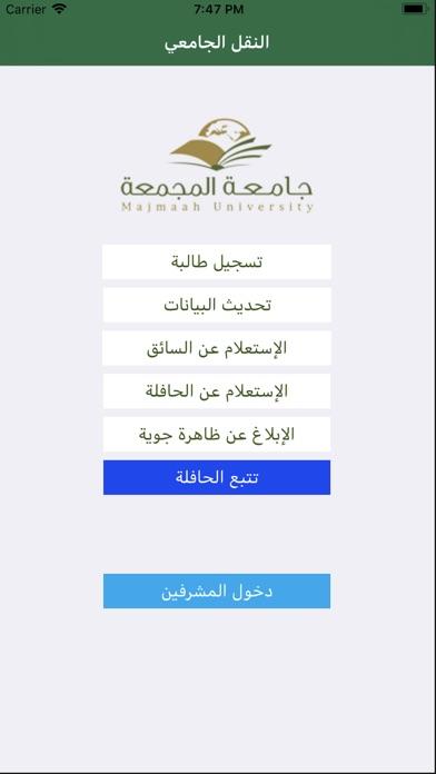 النقل الجامعيلقطة شاشة1