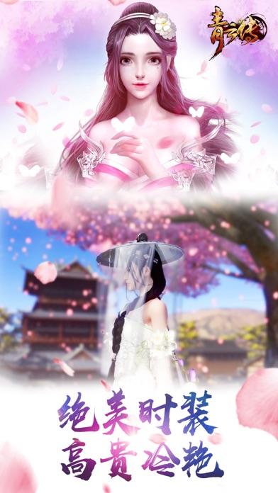 青云传 Screenshot 5
