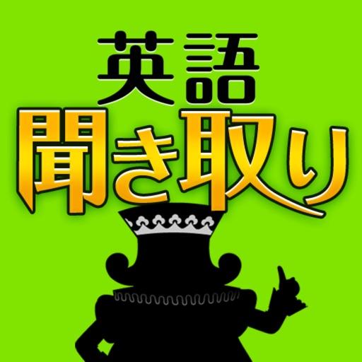 英語聞き取り王国