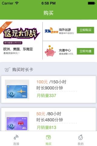 天翼宽带WiFi screenshot 2