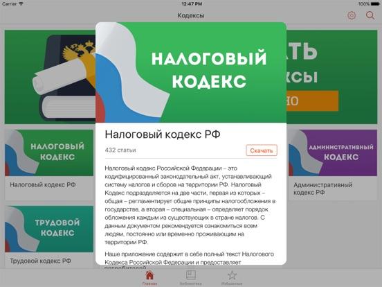 Налоговый Кодекс РФ Скриншоты8