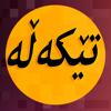 Kurdish Word Mix تێکەڵە