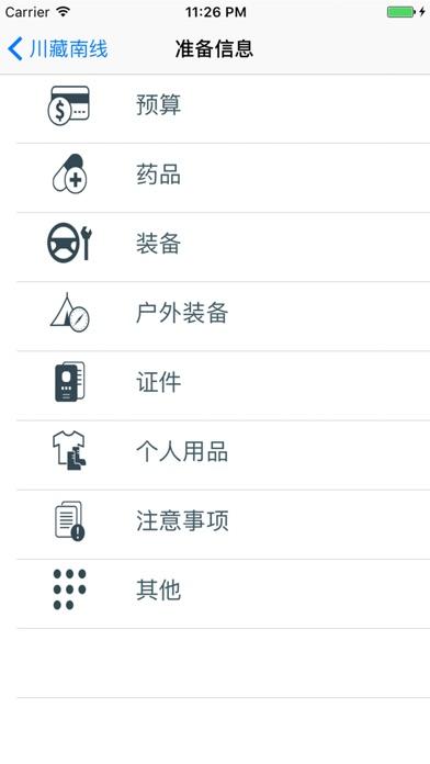 户外探子 screenshot 4