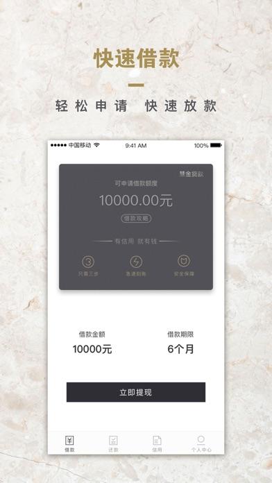 慧金贷款-小额贷款app