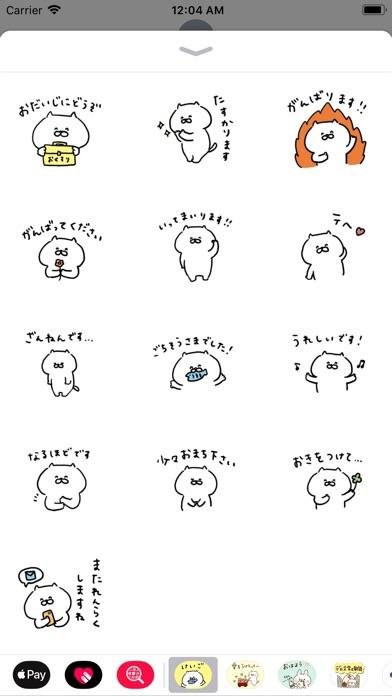 download にこにゃんのゆる敬語ステッカー apps 0