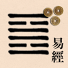 I Ching 2 ad-supported version
