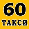 Такси 60