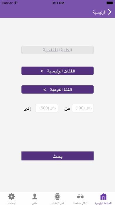 سووق العربلقطة شاشة4