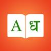 Marathi Translator - English Marathi Dictionary