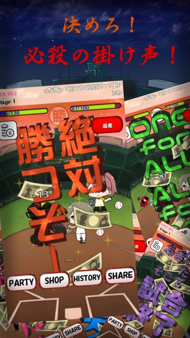 目指せ甲子園ドリームのスクリーンショット4