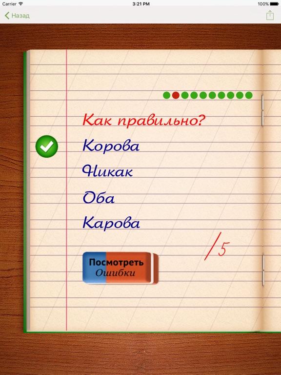 Грамотей PRO ДЕТИ на iPad