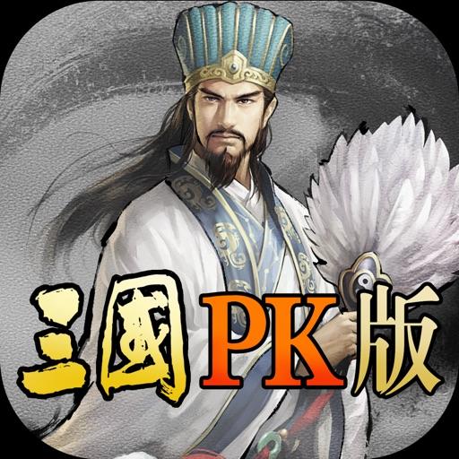 三国pk版-无双猛将激斗!
