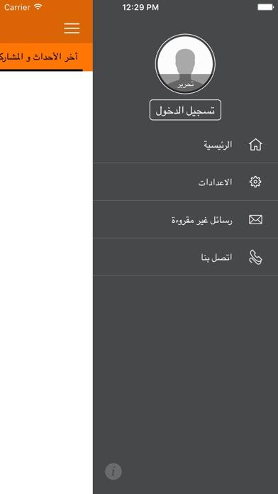 صحيفة المشرق الإلكترونية Mashreqnewsلقطة شاشة1