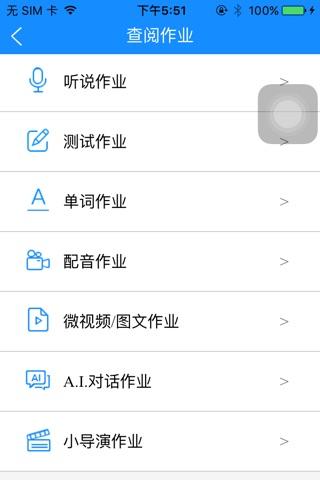 口语100-教师工具 screenshot 4