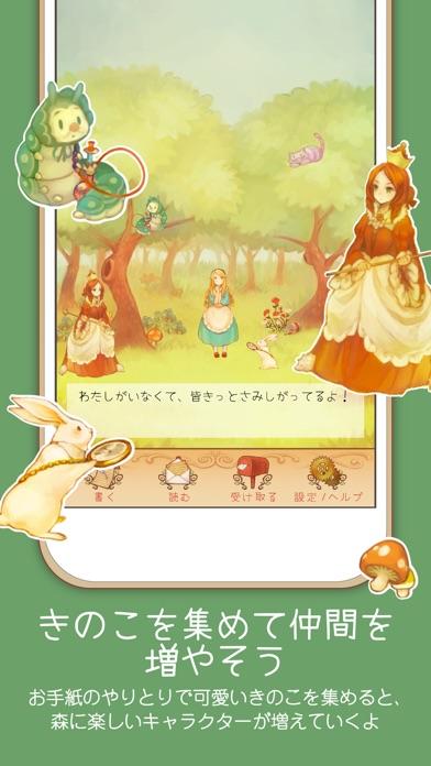 アリスと不思議なお手紙-かわいい癒しの世界で、まったりトークのスクリーンショット3