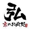 京のお肉処 弘
