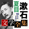 夏目漱石 文学全集-SHINA NAKAMURA