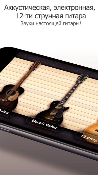 Гитара Скриншоты6