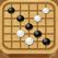 五子棋—天天双人策略对战小游戏