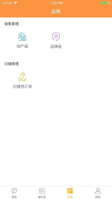 云铺(铺天地) screenshot 1