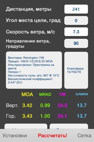 Strelok Pro screenshot 1