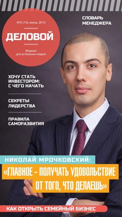 Деловой: бизнес журнал для руководителей, директоров, ceo, cfo, бухгалтеров, бизнесменов, финансистов и успешных людейСкриншоты 1