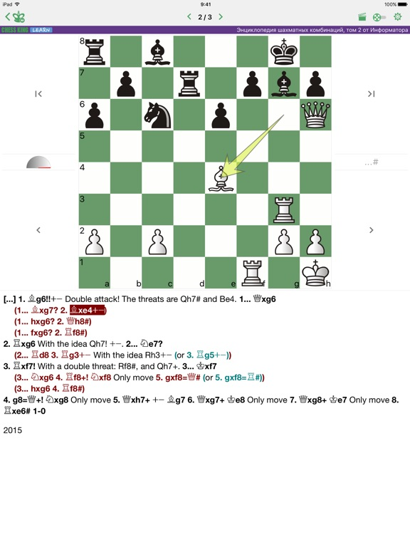 Энциклопедия Шахматных Комбинаций 2 от Информатора для iPad