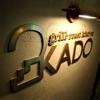 グリル+ローストキッチン 2KADO(ニカド)