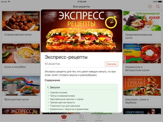 Рецепты Кулинарная Книга - Правильное питание Скриншоты8