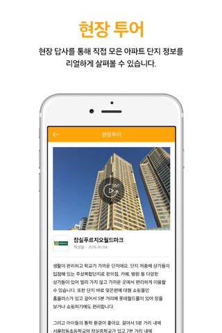 직방 – 좋은 집 구하는 기술 screenshot 4