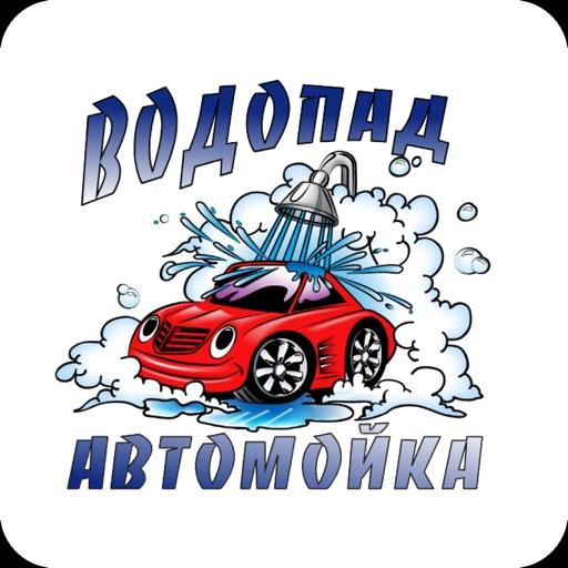 Водопад - автомойка