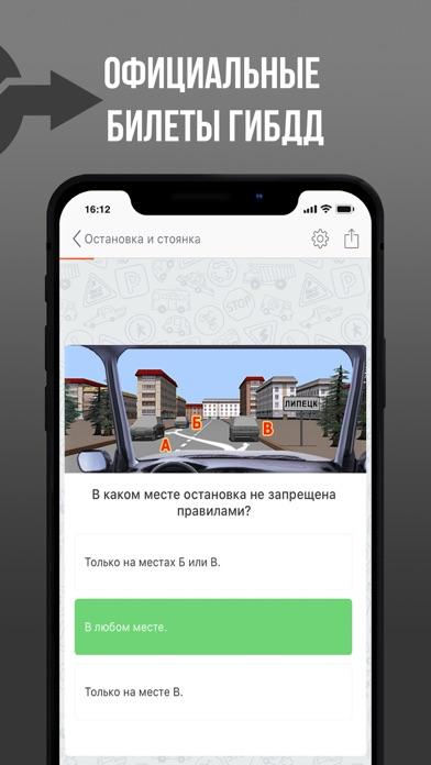 Билеты ПДД РФ 2018 - Экзамен Скриншоты5