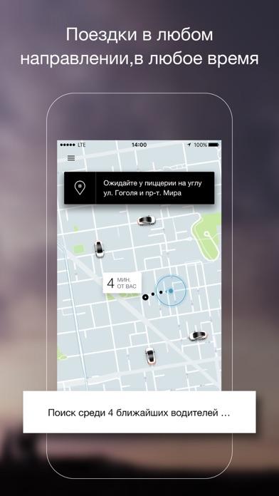 Uber Скриншоты5