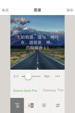 Bible screenshot 3