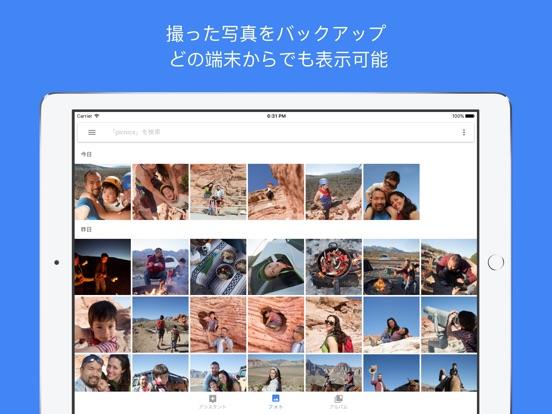 Google フォト Screenshot