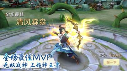 仙灵大作战-全民荣耀5v5争霸手游 screenshot 5