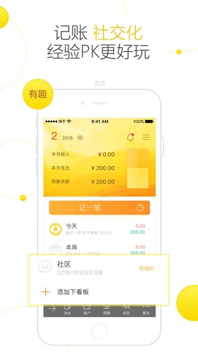 随手记(专业版)-好用的记账工具 screenshot1