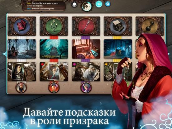 Скачать игру Mysterium: A Psychic Clue Game
