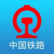 铁路12306 [iOS]