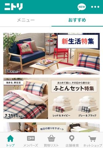 ニトリアプリ screenshot 3