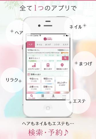ホットペッパービューティー/サロン予約 screenshot 1