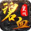 Jiehui Zhang - 碧血皇城-热血PK,怒战天下  artwork