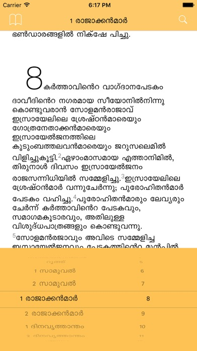 Malayalam catholic prayer book pdf