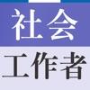 社会工作者考试(初级)题库2018