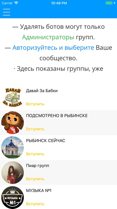 anyLike 3 - удаление ботовСкриншоты 2