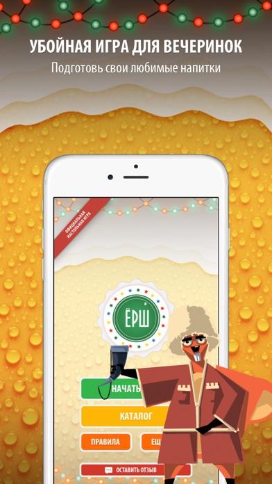 Скриншот Ёрш - алкогольные игры